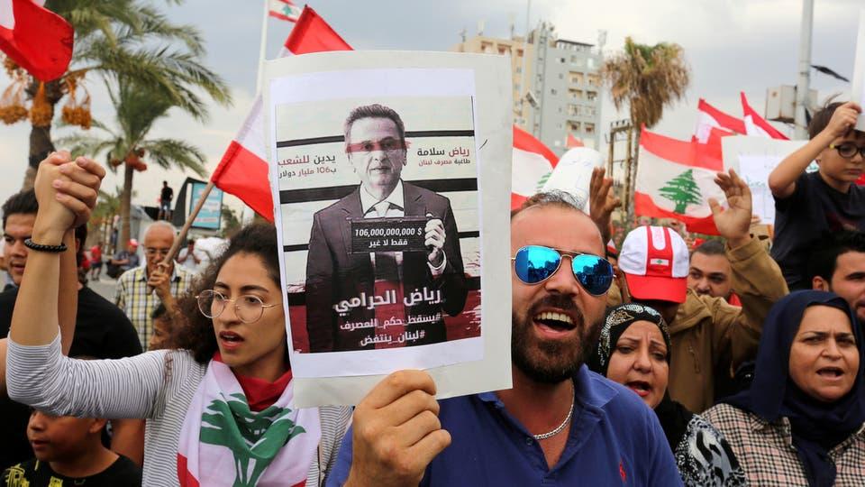مظاهرات سابقة أمام مصرف لبنان