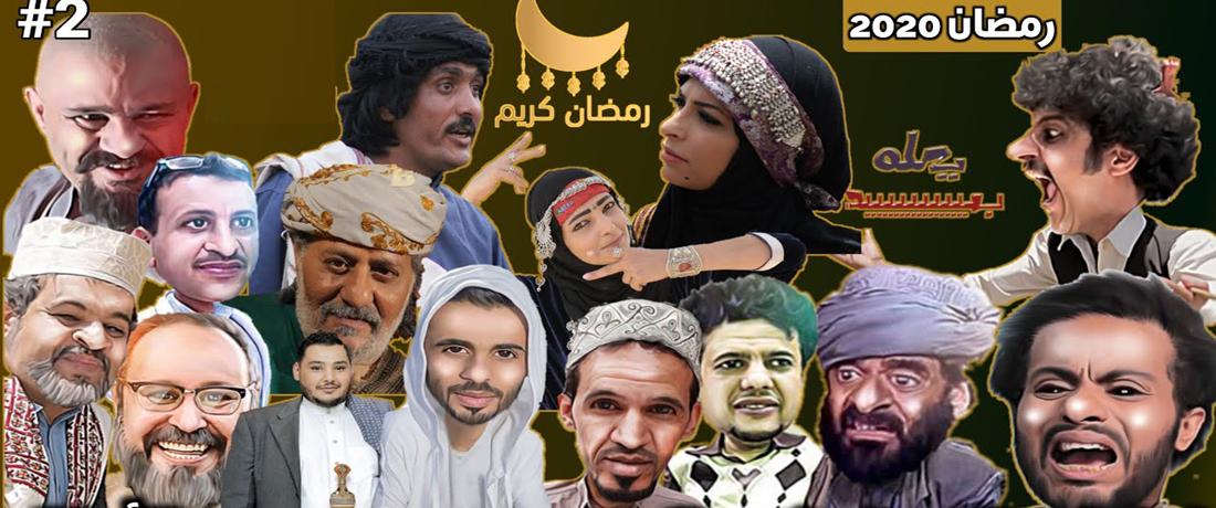 مسلسلات رمضان اليمنية 2020