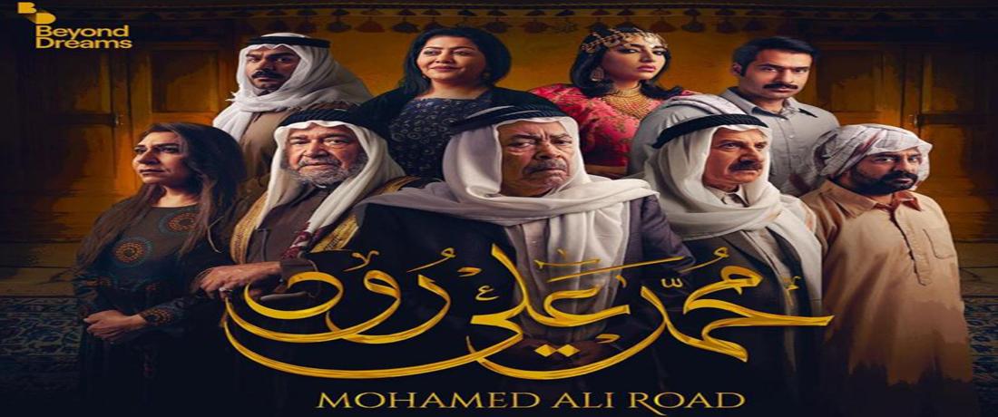 مسلسل محمد علي رود الكويتي
