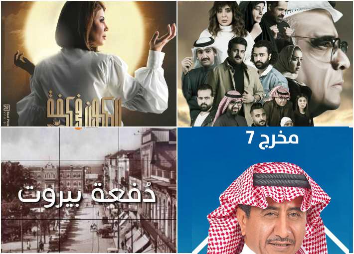 مسلسلات الخليج 2020