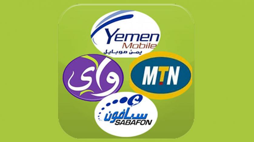 شركات الاتصالات اليمنية - اليمن