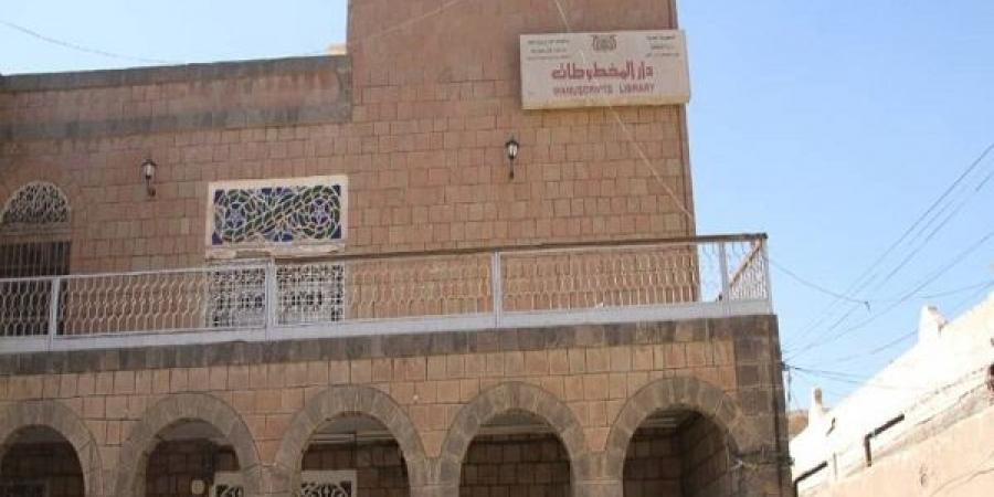 دار المخطوطات اليمنية