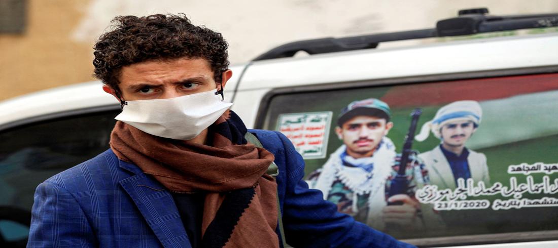 الحوثيون - كورونا - اليمن