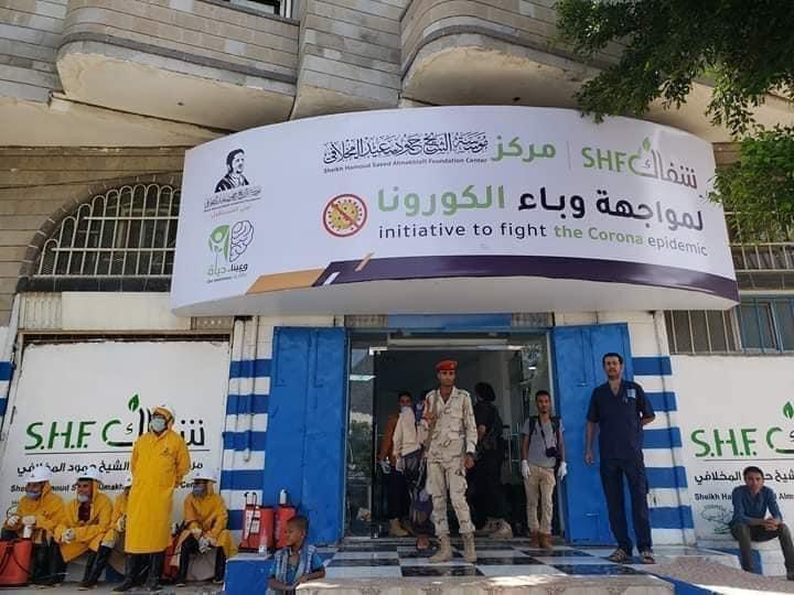 مركز شفاك لعلاج كورونا في اليمن