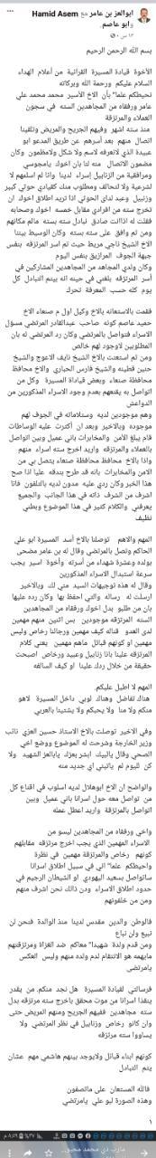 منشور أبو العز بن عامر قبل حذفه